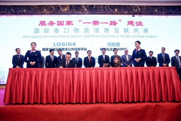 Maqta Gateway Signs Cooperation Agreement with LOGINK in China